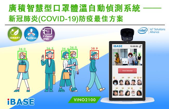 廣積智慧型口罩體溫自動偵測系統 – 新冠肺炎(COVID-19)防疫最佳方案